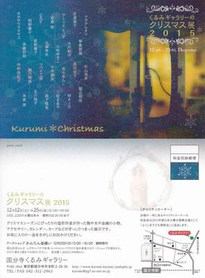 2015kurisumasuのコピー.jpg