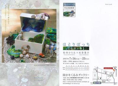 2017hotoribotti.jpg