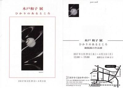2017kido.jpg